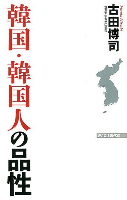 韓国・韓国人の品性 (WAC BUNKO) [ 古田博司 ]
