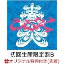 【楽天ブックス限定先着特典】青炎 (初回生産限定盤B CD+DVD) (組み立て式メガホン)