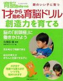 【バーゲン本】1才から始める育脳ドリル創造力を育てるー育脳Baby-mo