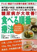 【バーゲン本】糖尿病が大改善!食べる順番療法
