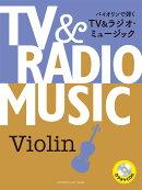 バイオリンで弾く TV&ラジオ・ミュージック