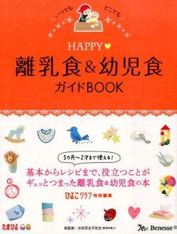 HAPPY・離乳食&幼児食ガイドBOOK
