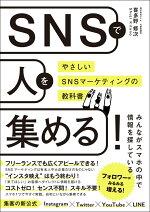 デジタル時代の基礎知識『SNSマーケティング』 「つながり」と「共感」で利益を生み出す新しいルール 第2版