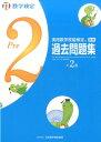 実用数学技能検定 過去問題集 数学検定準2級(準2級) [ 日本数学検定協会 ]