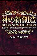神の新創造