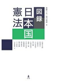 図録 日本国憲法 [ 斎藤 一久 ]