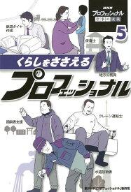 くらしをささえるプロフェッショナル (NHK プロフェッショナル 仕事の流儀 5) [ NHK「プロフェッショナル」制作班 ]