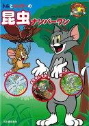 【バーゲン本】トムとジェリーの昆虫ナンバーワン