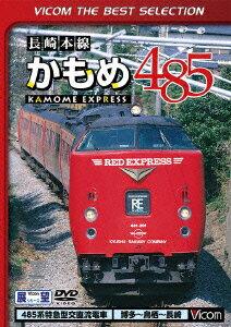 長崎本線かもめ485系 博多〜鳥栖〜長崎 [ (鉄道) ]