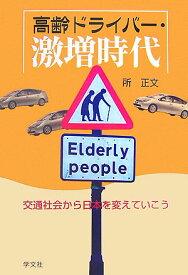 高齢ドライバー・激増時代 交通社会から日本を変えていこう [ 所正文 ]