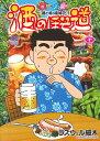 酒のほそ道 (43) (ニチブンコミックス) [ ラズウェル 細木 ]