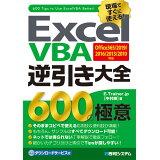Excel VBA逆引き大全600の極意
