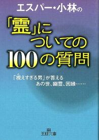 エスパー・小林の「霊」についての100の質問 (王様文庫) [ エスパー・小林 ]