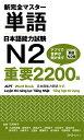 新完全マスター単語日本語能力試験N2 重要2200語