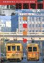 路面電車EX(Vol.14 2019) 路面電車を考え、そして楽しむ総合専門誌 特集:東京オリンピックのころの都電散歩 (イ…