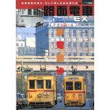 路面電車EX(Vol.14 2019) 特集:東京オリンピックのころの都電散歩 (イカロスMOOK)