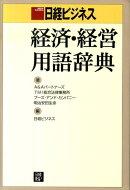 日経ビジネス経済・経営用語辞典