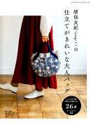 猪俣友紀(neige+)の仕立てがきれいな大人バッグ