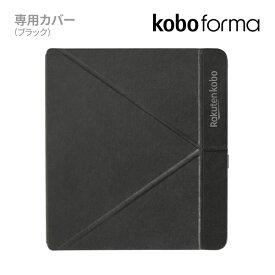 Kobo Forma スリープカバー(ブラック)