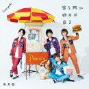 笑う門に明日は来る (初回限定盤B CD+DVD)