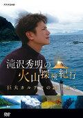 【予約】滝沢秀明の火山探検紀行 巨大カルデラの謎に迫る