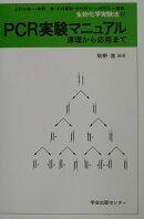 生物化学実験法(47)