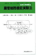 生物化学実験法(50)