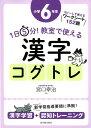 1日5分!教室で使える漢字コグトレ小学6年生 漢字学習+認知トレーニング [ 宮口幸治 ]