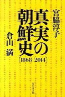 真実の朝鮮史(1868-2014)