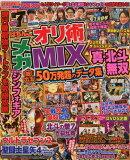 ぱちんこオリ術メガMIX(vol.29) (GW MOOK)