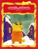 【バーゲン本】オオカミのクリスマス