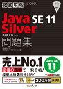 徹底攻略 Java SE 11 Silver 問題集 [1Z0-815]対応 [ 志賀澄人 ]