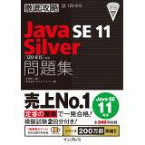 徹底攻略 Java SE 11 Silver 問題集