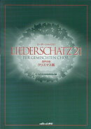 リーダーシャッツ21混声合唱(クリスマス篇)