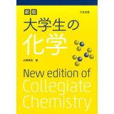 大学生の化学新版