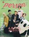 TVガイドPERSON(vol.69) 話題のPERSONの素顔に迫るPHOTOマガジン 特集:A.B.C-Zと遊びませんか? (TOKYO NEWS…