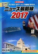 ニュース最前線(2017(2018受験用))