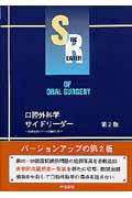 口腔外科学サイドリーダー第2版