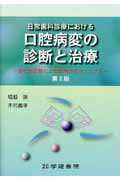 日常歯科診療における口腔病変の診断と治療第2版