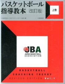 バスケットボール指導教本 改訂版 上巻 [ 公益財団法人日本バスケットボール協会 ]