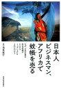 日本人ビジネスマン、アフリカで蚊帳を売る なぜ、日本企業の防虫蚊帳がケニアでトップシェアをと [ 浅枝敏行 ]