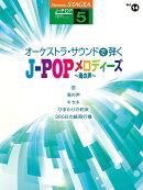 STAGEA J-POP 5級 Vol.14 オーケストラ・サウンドで弾く J-POPメロディーズ 〜海の声〜