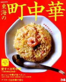 東海の町中華 (ぴあMOOK中部)