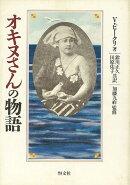 【バーゲン本】オキヌさんの物語