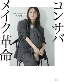コンサバメイク革命 (講談社の実用BOOK) [ 笹本 恭平 ]