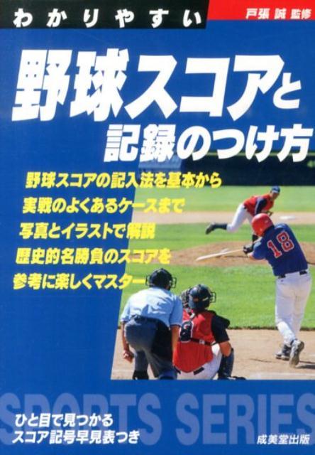 わかりやすい野球スコアと記録のつけ方 (Sports series) [ 戸張誠 ]