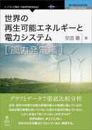 【POD】世界の再生可能エネルギーと電力システム