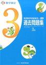 実用数学技能検定 過去問題集 数学検定3級(3級) [ 日本数学検定協会 ]