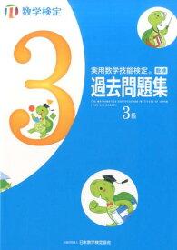 実用数学技能検定 過去問題集 数学検定3級 [ 日本数学検定協会 ]