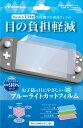 Switch Lite用 液晶保護フィルム 自己吸着 ブルーライトカット